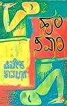 ಹುಲಿ ಸವಾರಿ [Huli Savari]