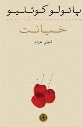 خیانت by Paulo Coelho