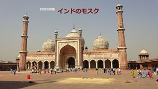 Ryosai : Photo book of mosque in India