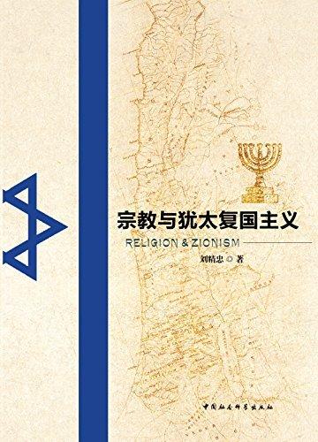 宗教与犹太复国主义  by  刘精忠