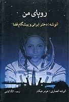 رویای من / انوشه: دختر ایرانی و پیشگام فضا