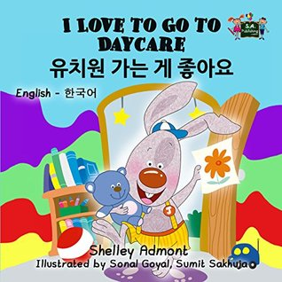 I Love to Go to Daycare (korean childrens books, bilingual korean books for kids,korean for children, korean baby book, korean kids book) (English Korean Bilingual Collection)