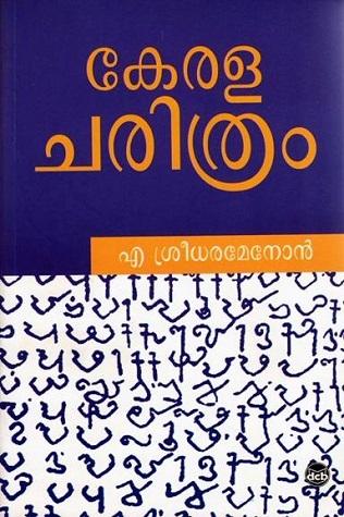 കേരളചരിത്രം | Keralacharithram by A. Sreedhara Menon