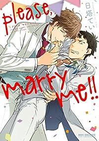 please,marry me!!【電子限定かきおろし付】 (ビーボーイコミックスDX)