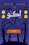 اکو جلد اول: داستان فردریش