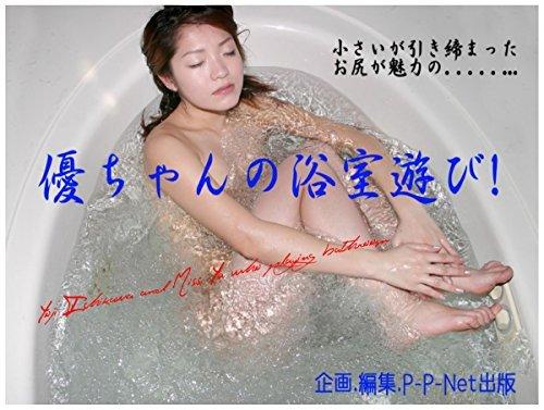 miss Yu playing bathroom Yoji Ishikawa photo library  by  Yoji Ishikawa