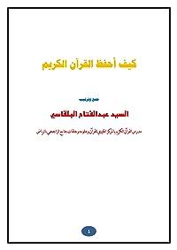 كيف أحفظ القرآن الكريم