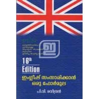 English Samsarikkan Oru Formula Epub Download