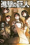 進撃の巨人 21 [Shingeki no Kyojin 21]