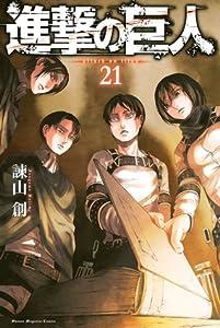進撃の巨人 21 [Shingeki no Kyojin 21] (Attack on Titan, #21)