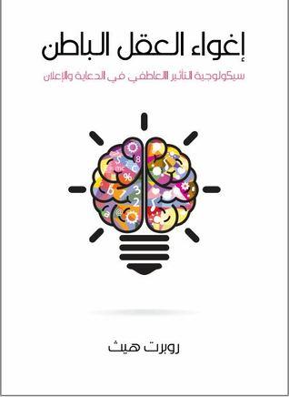 إغواء العقل الباطن: سيكولوجية التأثير العاطفي في الدعاية والإعلان