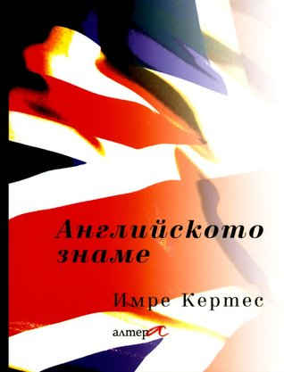 Английското знаме by Imre Kertész