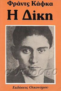Η Δίκη by Franz Kafka