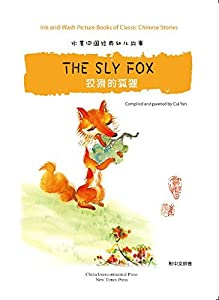 Ink-and-Wash Picture Books of Classic Chinese Stories: The Sly Fox