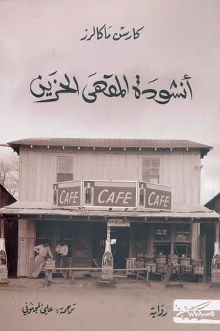 أنشودة المقهى الحزين by Carson McCullers