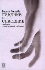 Падение и спасение by Весела Тотева