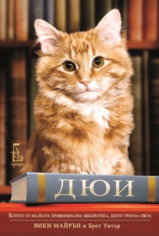 Дюи - котето от малката провинциална библиотека, което трогна света