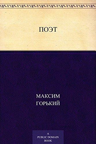 Поэт: Набросок  by  Maxim Gorky
