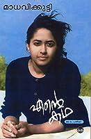 Ente Katha (Malayalam)