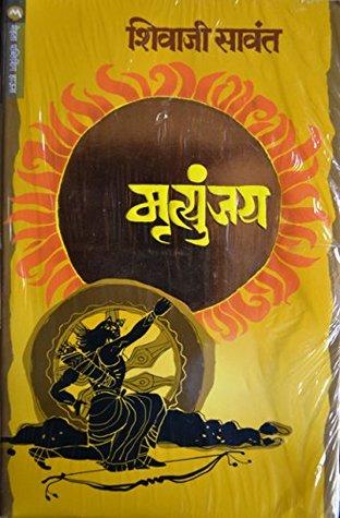 मृत्युंजय by Shivaji Sawant