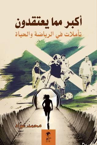 أكبر مما يعتقدون by محمد عواد