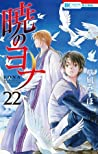 暁のヨナ 22 [Akatsuki no Yona 22] (Yona of the Dawn, #22)