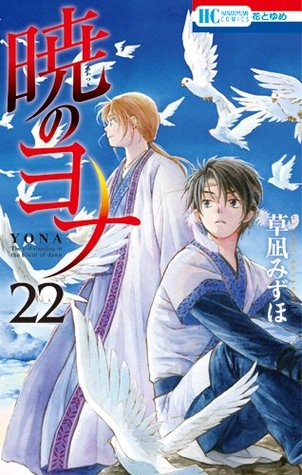 暁のヨナ 22 [Akatsuki no Yona 22] (Yona of the Dawn, #22)