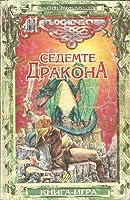 Седемте дракона (Магьосничества, #3)