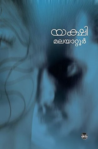 യക്ഷി | Yakshi by Malayattoor Ramakrishnan