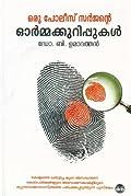 ഒരു പോലീസ് സർജന്റെ ഓർമ്മക്കുറിപ്പുകൾ   Oru Police Surgeonate Ormakurippukal
