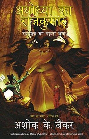 Prince of Ayodhya (Ramayana, #1) by Ashok K  Banker