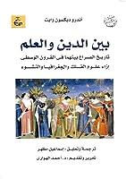 بين الدين والعلم: تاريخ الصراع بينهما في القرون الوسطى إزاء علوم الفلك والجغرافيا والنشوء