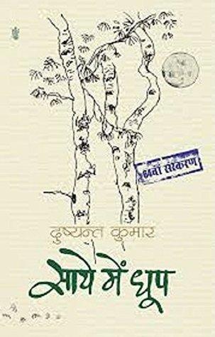 साये में धूप by Dushyant Kumar