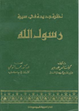 باهوک کتاب محمد پیغمبری 14
