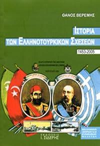 Ιστορία των ελληνοτουρκικών σχέσεων, 1453-2005