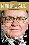 Book cover for Warren Buffett (Tamil)