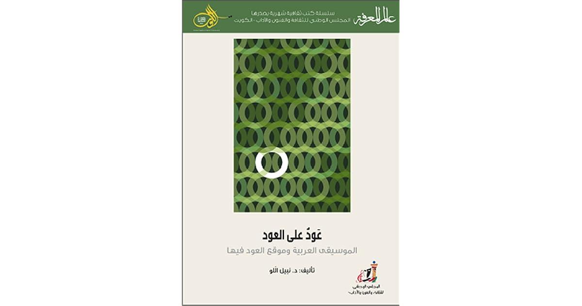 340b63219 عَودٌ على العود (عالم المعرفة، #442) by نبيل اللو