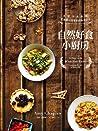 自然好食小廚房: 品嘗全食料理,吃進穀豆菜果籽的陽光活力