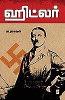 Hitler History In Tamil Language Pdf