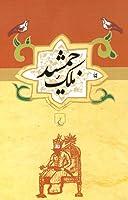 ملک جمشید: طلسم آصف و طلسم حمام بلور