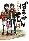 ばらかもん 14 (Barakamon, #14)
