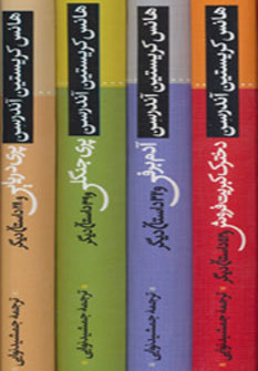 مجموعه قصه های پریان by Hans Christian Andersen