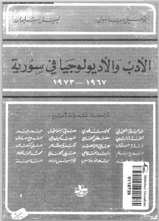 الأدب والأديولوجيا في سورية 1967 - 1973