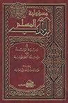 مسؤولية الأب المسلم في تربية الولد في مرحلة الطفولة by عدنان حسن باحارث