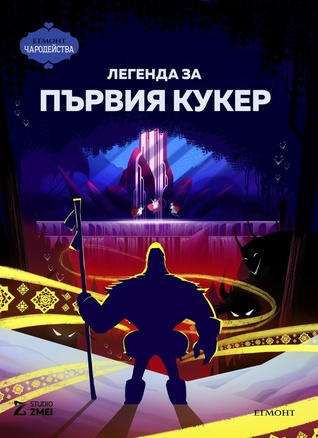 "Легенда за първия кукер by Студио ""Змей"""