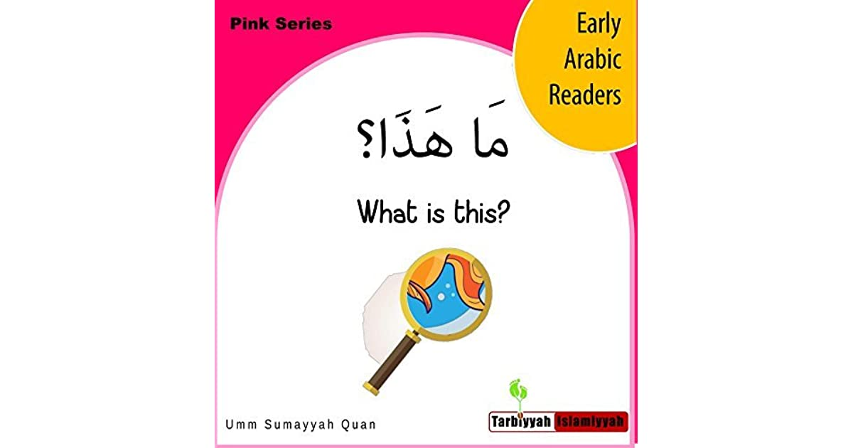 What is this?ما هذا in Arabic and English bilingual/dual language