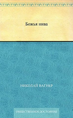 Божья нива Николай Вагнер