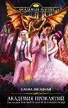 Урок восьмой: Как выйти замуж за тёмного лорда (Академия Проклятий, #8) audiobook download free