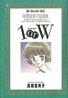 1orW (ワン・オア・ダブル) 高橋留美子短編集