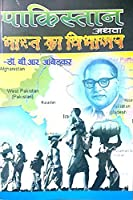 Pakistan Athva Bharat Ka Vibhajan Pakistan Or The Partition Of India (Hindi) (Pakistan Or The Partition Of India (Hindi))